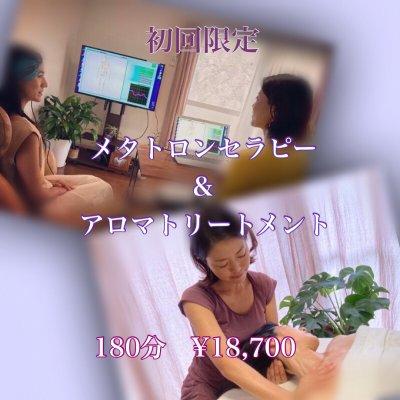 初回限定【180分】メタトロンセラピー&アロマトリートメント