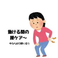 [木曜日午後限定]  バキバキの腰  ヤバ!くなる前の 腰痛対策 ハリ治療 完全予約