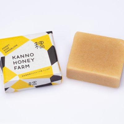 【日常の洗顔でシットリとした肌感を与えます】国産ハチミツを贅沢に使った手作り石鹸でいつもの日常に優雅なバスタイムをお届けします。タンポポはちみつ手作り石鹸