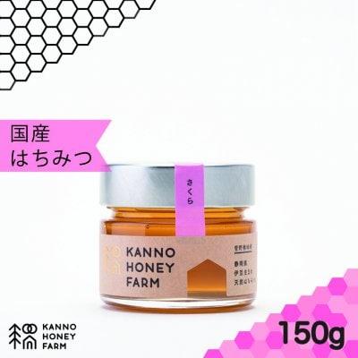 【春を知らせる日本の花 爽やかな香りと奥深いコクのある甘みが素材の味を一層引き立ててくれます。】静岡県産天然はちみつ さくら蜜 150g