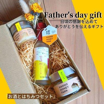 『父の日ギフト』お酒とはちみつセット 日頃の感謝を込めてありがとう...