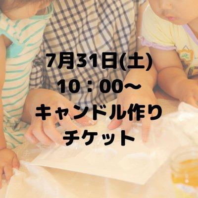 【7月31日10:00〜】みつろうキャンドル作りチケット
