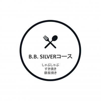 B.B. SILVERコース オードブルとしゃぶしゃぶ、またはすきやき、または鉄板焼き(焼肉)