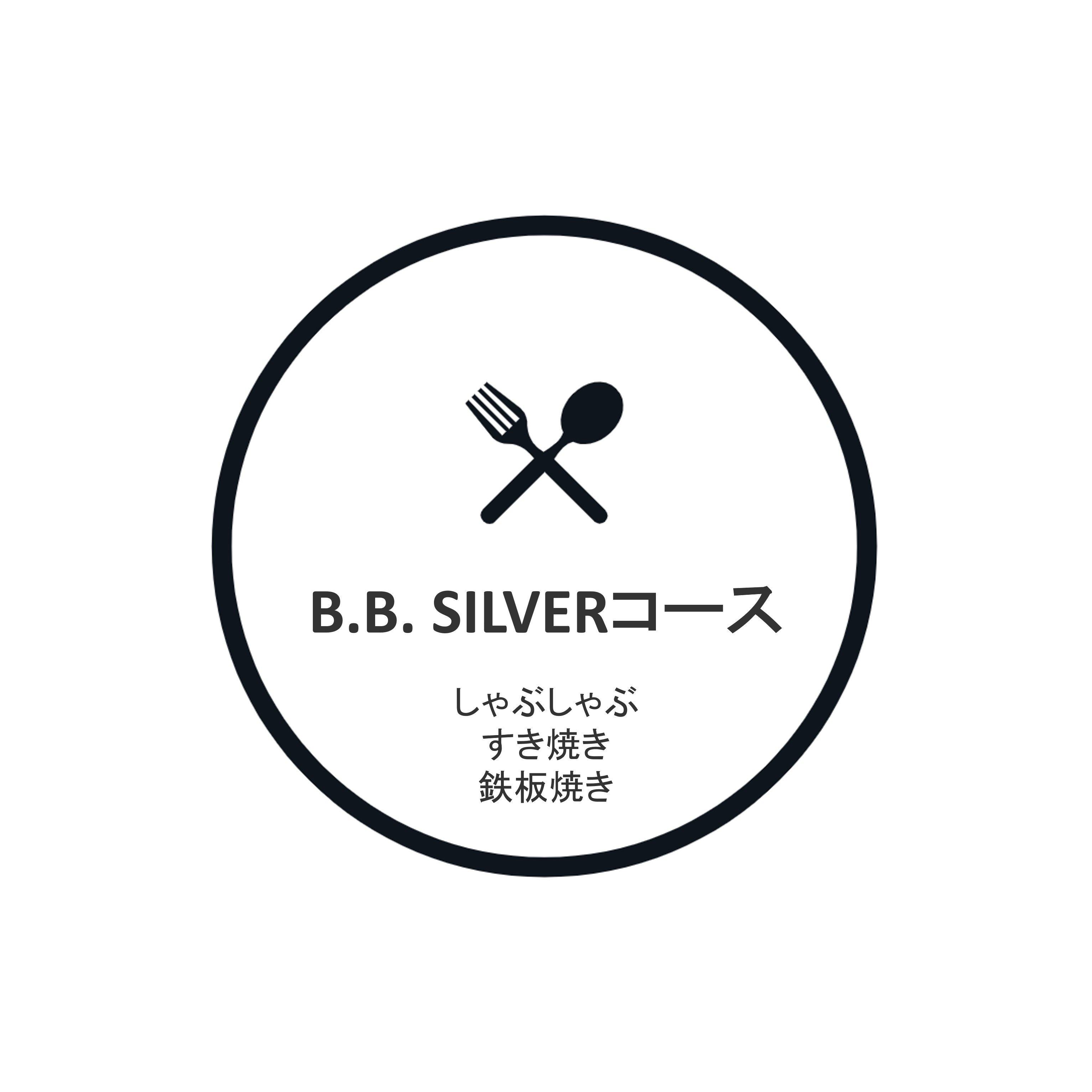 B.B. SILVERコース オードブルとしゃぶしゃぶ、またはすきやき、または鉄板焼き(焼肉)のイメージその1