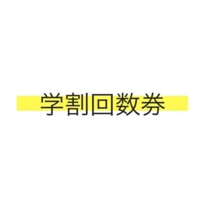 小野寺選手専用 学割チケット(10回回数券)