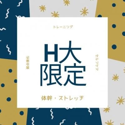 H大専用WEBトレーニングチケット