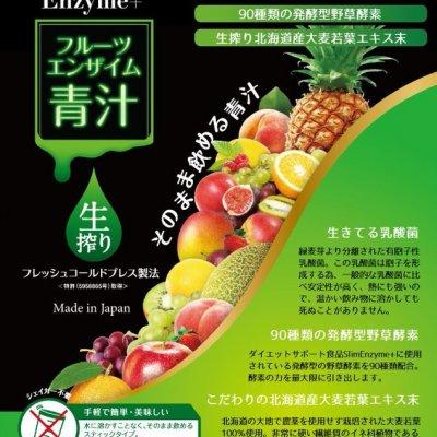 【新発売!】生絞りフルーツ青汁酵素 32本入り