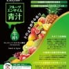【新発売記念!限定高ポイント!】生絞りフルーツ青汁酵素 32本入り