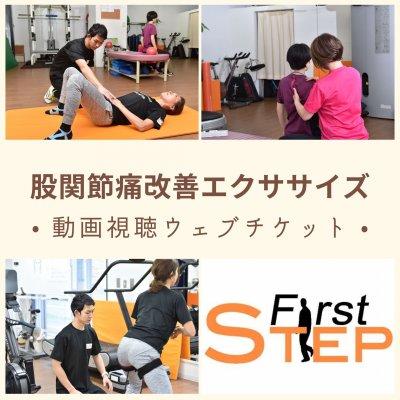 股関節痛改善エクササイズ