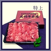 【特上】美崎牛モモ肉 500g(焼肉用)