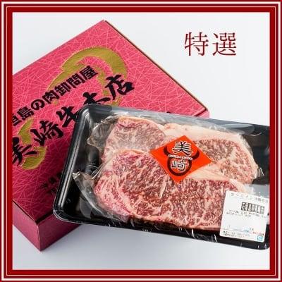 【特選】美崎牛サーロインステーキ 500g