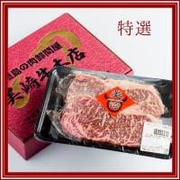 【特選】美崎牛サーロインステーキ 200g×2枚