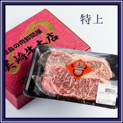 【特上】美崎牛サーロインステーキ 500g