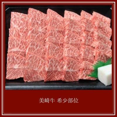 【特選】美崎牛ミスジ 一頭から約2kgしかとれない希少部位 500g