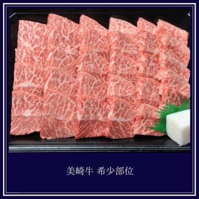 【特上】美崎牛ミスジ 一頭から約2kgしかとれない希少部位。