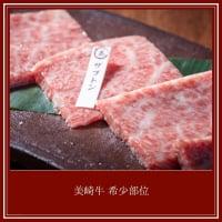 【特選】美崎牛ザブトン 一頭から約3〜4kgしかとれない希少部位。
