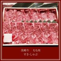 【特選】美崎牛モモ肉 500g(すき焼き/しゃぶしゃぶ用カット)