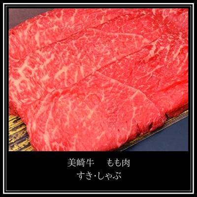 【上】美崎牛モモ肉 500g(すき焼き/しゃぶしゃぶ用カット)