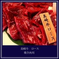 【特上】美崎牛ロース 500g(焼肉用)