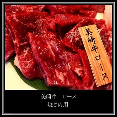 【上】美崎牛ロース 500g(焼肉用)