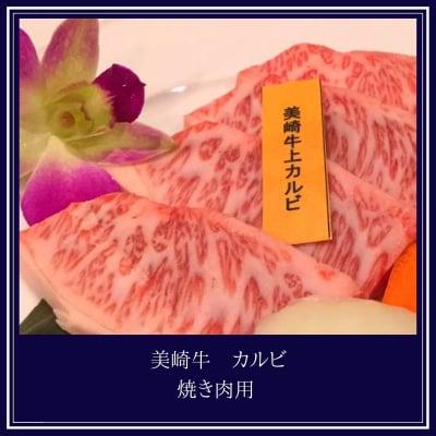 【特上】美崎牛カルビ 500g(焼肉用)