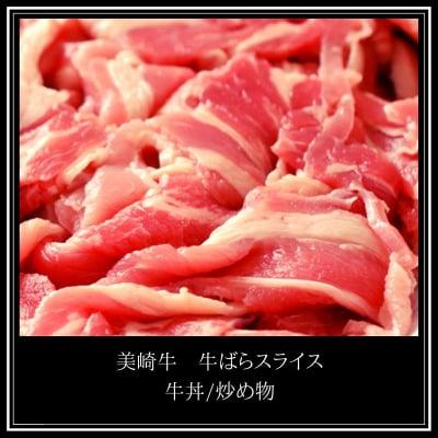 美崎牛バラ肉スライス【500g×2パック】1.0kg(炒め物/牛丼に)