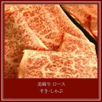 【特選】美崎牛ロース 500g(すき焼き/しゃぶしゃぶ用カット)