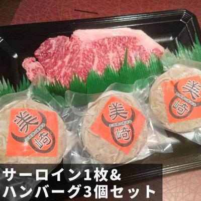 美崎牛お試しセット!!【サーロインステーキ&ハンバーグセット】 ハ...