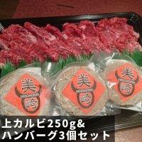 美崎牛お試しセット!!【カルビ&ハンバーグセット】|ハンバーグもお肉もどっちも食べたい方向け