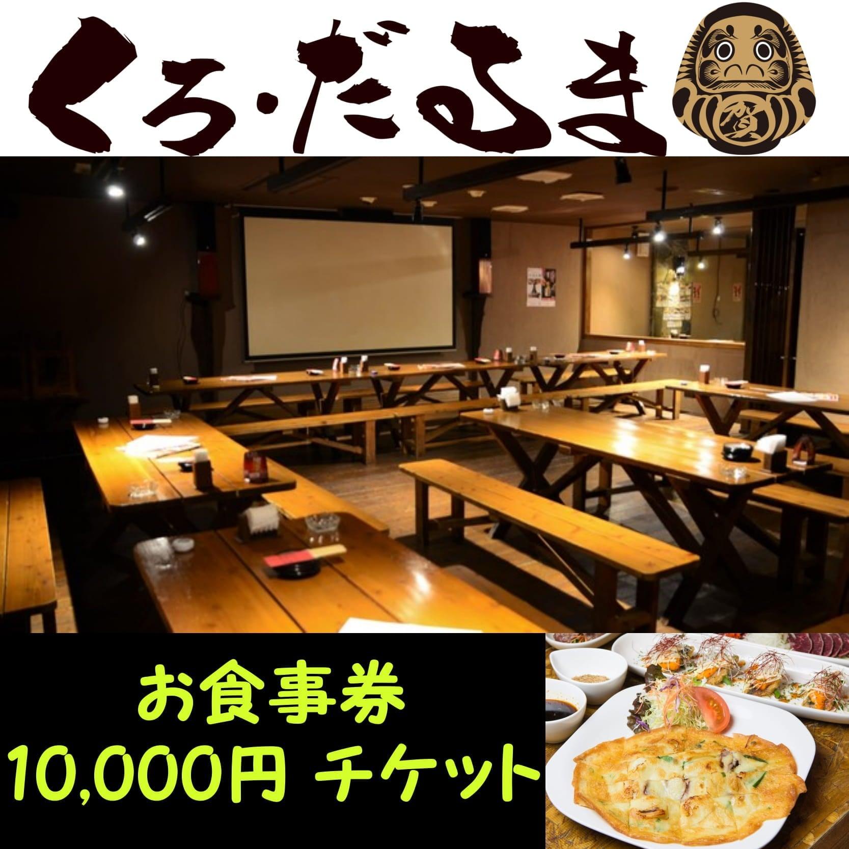 【現地払い専用】10,000円お食事券/お買い物で使えちゃうポイントが貯まりお得です‼️のイメージその1