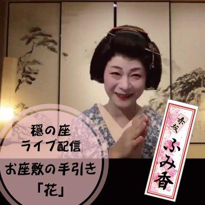 オンライン お話と余興「お座敷の手引き 」【花】5/23 20:00start