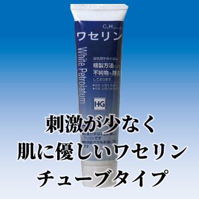 白色ワセリン(ぺトロリュームHG)60g