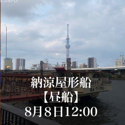 納涼屋形船 2020夏【昼船】
