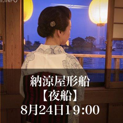 納涼屋形船 2020夏【夜船】