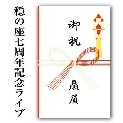 穏の座7周年祝儀チケット