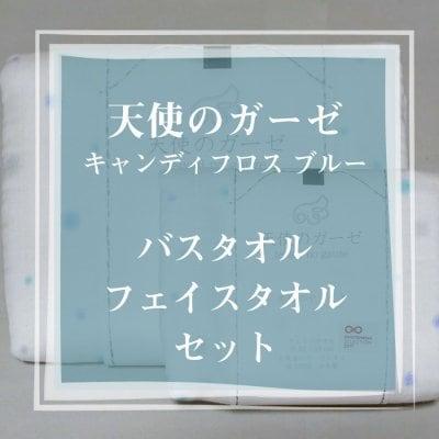 ガーゼタオル【天使のガーゼ】バスタオル&フェイスタオル セット