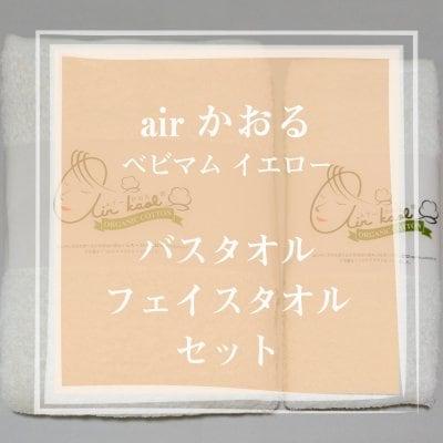 ふわふわ【エアーかおる】【ベビマム】バスタオル&フェイスタオル セット