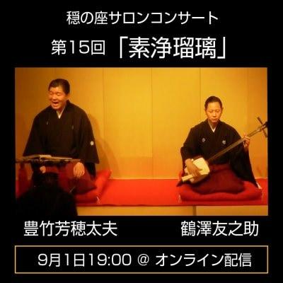 【オンライン】穏の座サロンコンサートvol.15「素浄瑠璃」