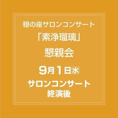 【懇親会】穏の座サロンコンサートvol.15「素浄瑠璃」