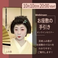 オンラインセミナー「お座敷の手引き」10月10日