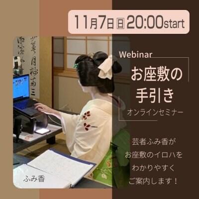 オンラインセミナー「お座敷の手引き」11月7日