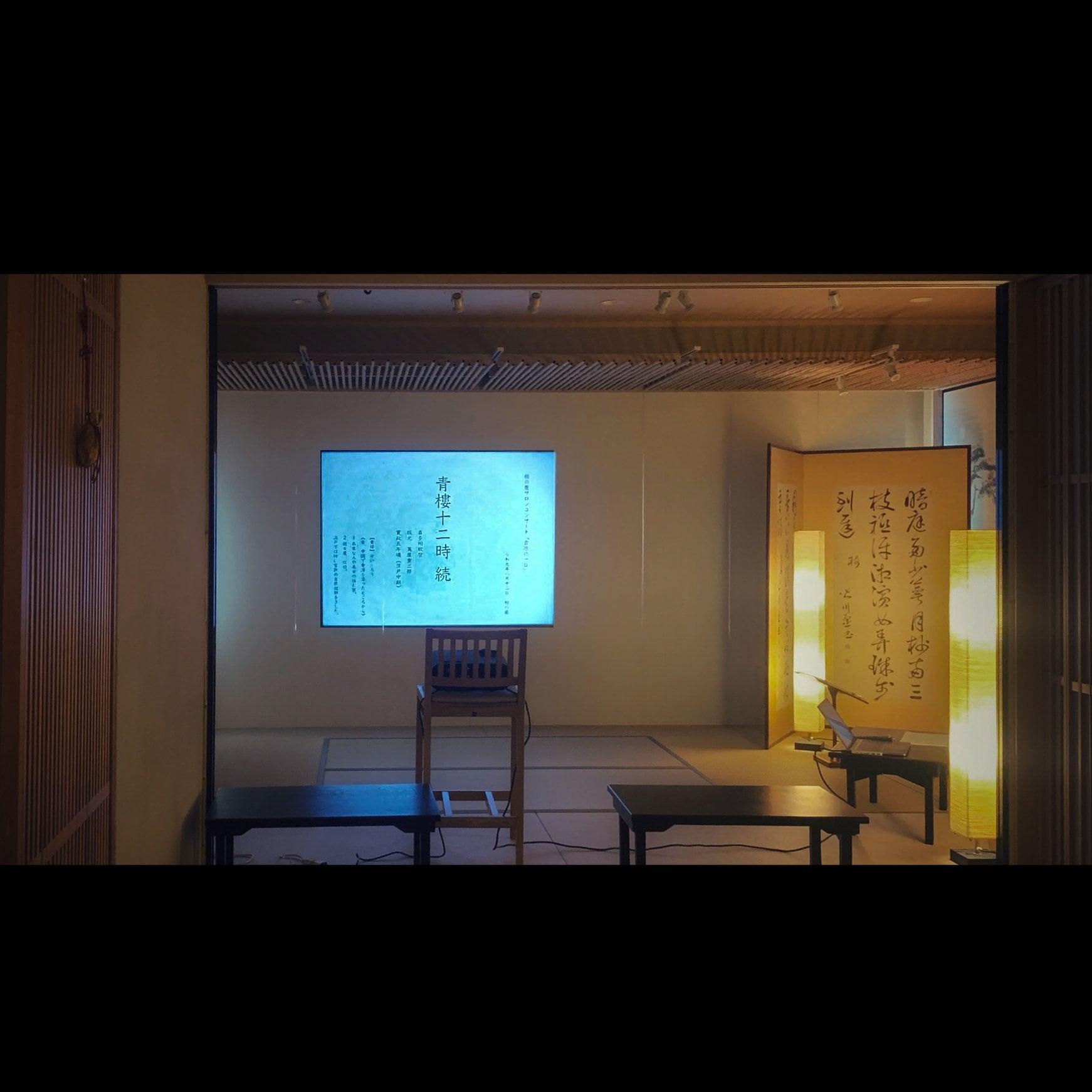 穏の座サロンコンサートvol.16「吉原の一日」のイメージその2