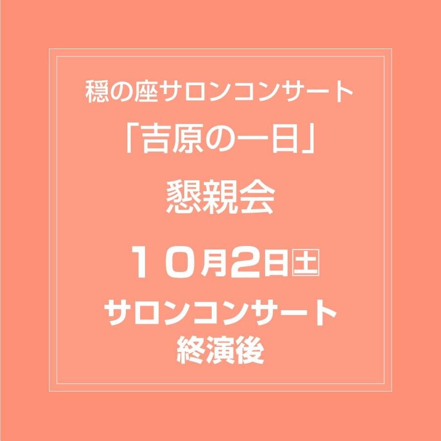 【懇親会】穏の座サロンコンサートvol.16「吉原の一日」のイメージその1