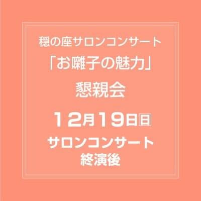 【懇親会】穏の座サロンコンサートvol.17「お囃子の魅力」