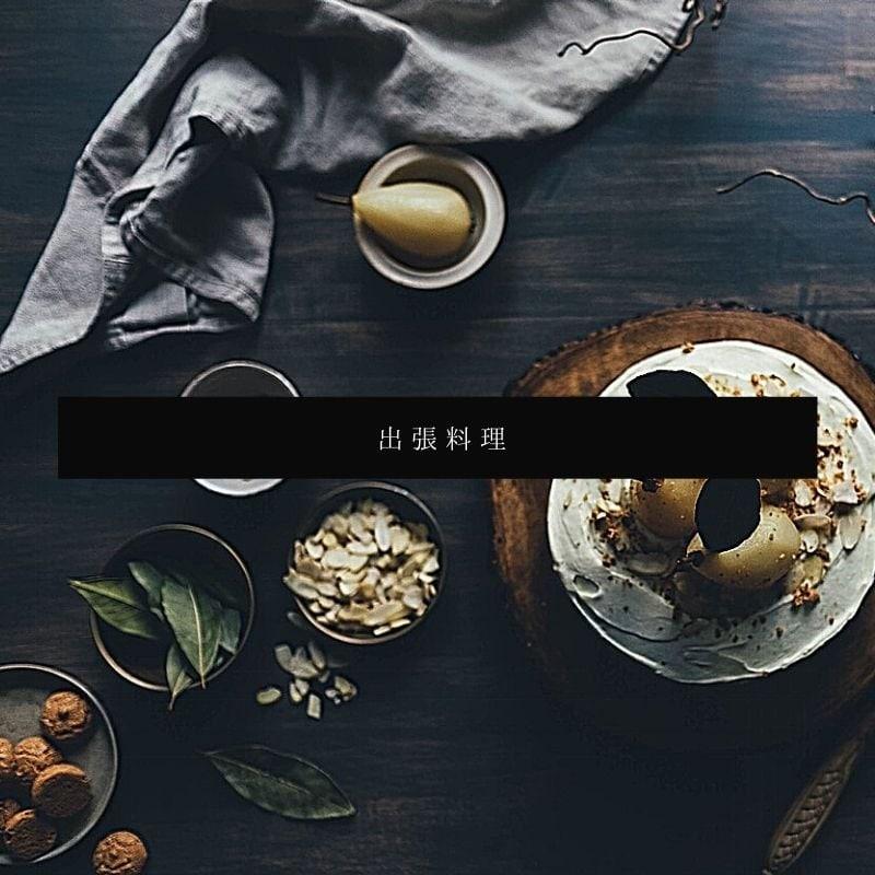 出張料理・ケイタリング  キッチン久乃のイメージその4