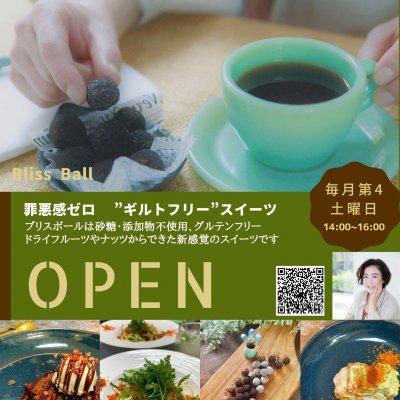 【1月募集】 ローフード体験教室  キッチン久乃