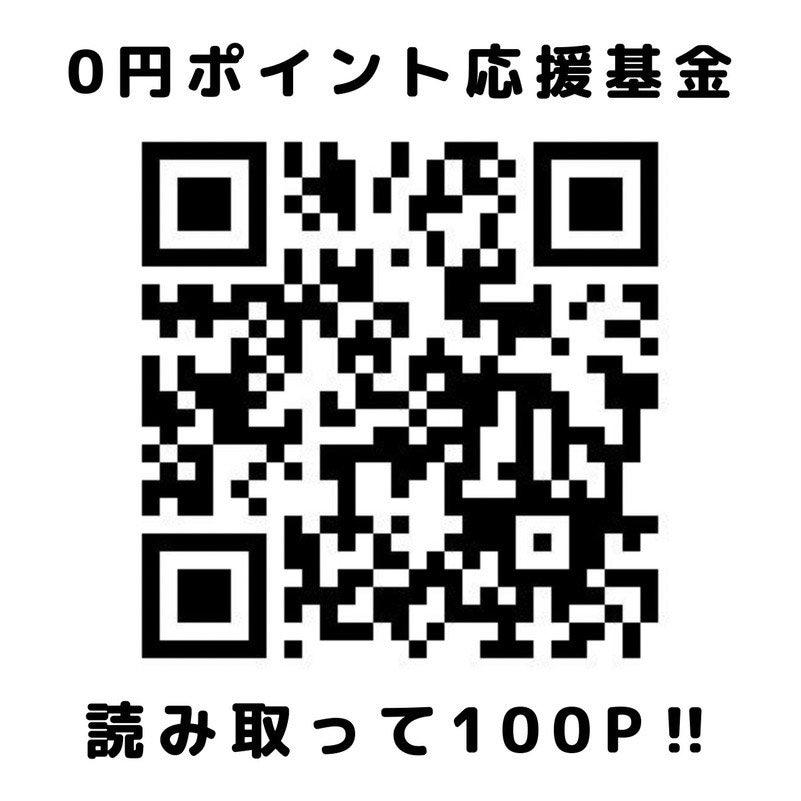 栗山選手ツクツク0円ポイント応援基金‼︎のイメージその1