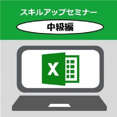 (中級編)エクセルスキルアップセミナー 【60分】