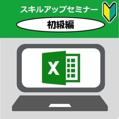 (初級編)エクセルスキルアップセミナー 【60分】