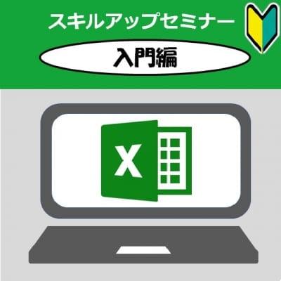 (入門編)エクセルスキルアップセミナー 【60分】